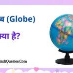 Globe Kya Hai | ग्लोब क्या है जानें पूरी जानकारी हिंदी में