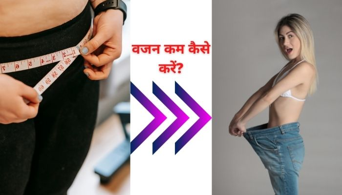 How To Weight Loss In Hindi?