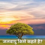 Jalvayu Kise Kahate Hain | जलवायु किसे कहते हैं?