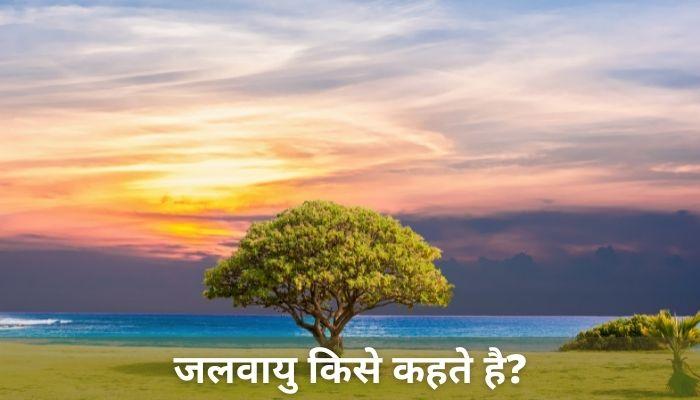 Jalvayu Kise Kahate Hain   जलवायु किसे कहते हैं?