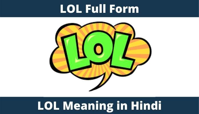 LOL Meaning in Hindi | LOL Full Form in Hindi
