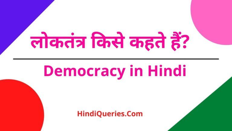 Private: लोकतंत्र किसे कहते हैं? | Loktantra Kise Kahate Hain