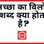अच्छा का विलोम शब्द क्या होता है Accha Ka Vilom Shabd in Hindi