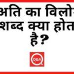 अति का विलोम शब्द क्या होता है Ati Ka Vilom Shabd in Hindi