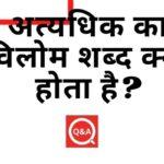 अत्यधिक का विलोम शब्द क्या होता है? | Atyadhik Ka Vilom Shabd in Hindi