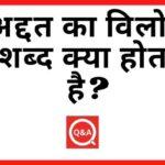 अद्दत का विलोम शब्द क्या होता है?   Addat Ka Vilom Shabd in Hindi