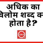 अधिक का विलोम शब्द क्या होता है? | Adhik Ka Vilom Shabd in Hindi