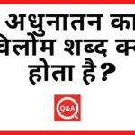 अधुनातन का विलोम शब्द क्या होता है? | Adhunatan Ka Vilom Shabd in Hindi