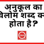अनुकूल का विलोम शब्द क्या होता है Anukul Ka Vilom Shabd in Hindi