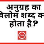 अनुग्रह का विलोम शब्द क्या होता है? | Anugrah Ka Vilom Shabd in Hindi