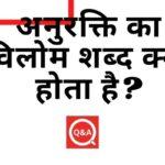 अनुरक्ति का विलोम शब्द क्या होता है? | Anurakti Ka Vilom Shabd in Hindi