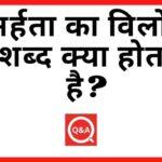 अर्हता का विलोम शब्द क्या होता है Arhata Ka Vilom Shabd in Hindi