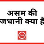 असम की राजधानी क्या है