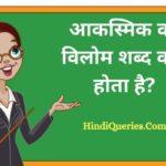 आकस्मिक का विलोम शब्द क्या होता है?   Akasmik Ka Vilom Shabd in Hindi