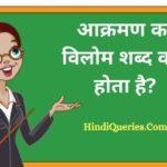 आक्रमण का विलोम शब्द क्या होता है? | Aakraman Ka Vilom Shabd in Hindi