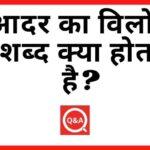 आदर का विलोम शब्द क्या होता है? | Aadar Ka Vilom Shabd in Hindi