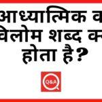 आध्यात्मिक का विलोम शब्द क्या होता है? | Adhyatmik Ka Vilom Shabd in Hindi
