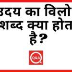 उदय का विलोम शब्द क्या होता है? | Uday Ka Vilom Shabd in Hindi