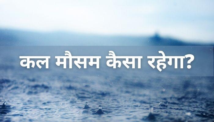 कल मौसम कैसा रहेगा   Kal Mausam Kaisa Rahega