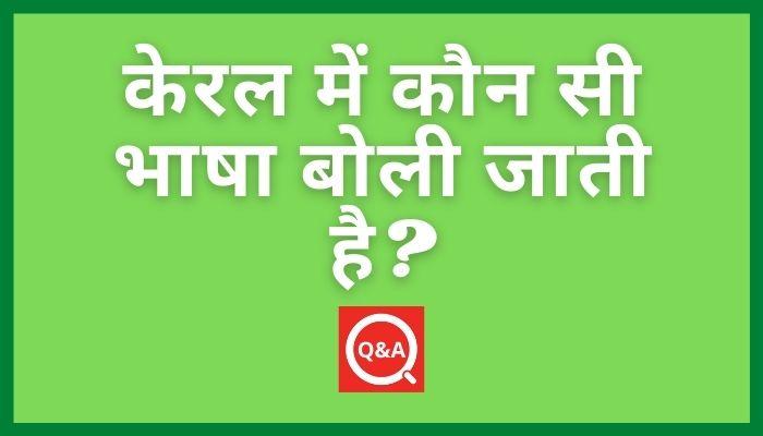 केरल में कौन सी भाषा बोली जाती है