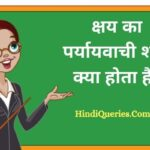 क्षय का पर्यायवाची शब्द क्या होता है? | Kshay Ka Paryayvachi Shabd in Hindi