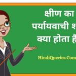 क्षीण का पर्यायवाची शब्द क्या होता है? | Kshin Ka Paryayvachi Shabd in Hindi