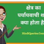 क्षेत्र का पर्यायवाची शब्द क्या होता है? | Kshetra Ka Paryayvachi Shabd in Hindi