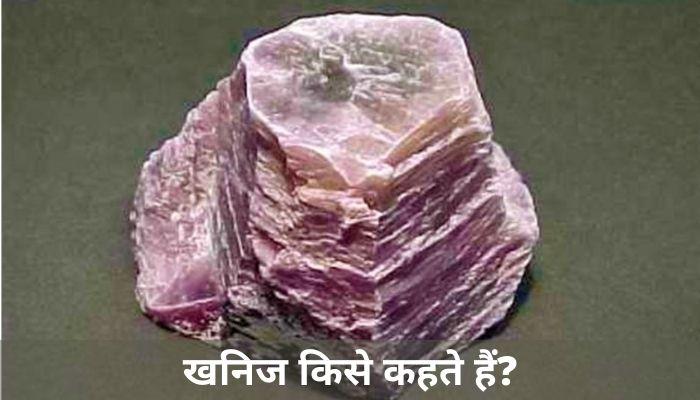 खनिज किसे कहते हैं? | khanij kise kahate hain