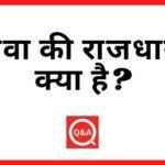 गोवा की राजधानी क्या है