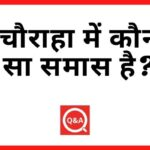 चौराहा में कौन सा समास है Chauraha Mein Kaun Sa Samas Hai