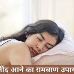 नींद आने का रामबाण उपाय | Nind Aane Ke Upay