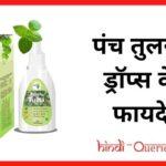 पंच तुलसी ड्रॉप्स के फायदे | Panch Tulsi Drops Benefits in Hindi