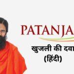 पतंजलि खुजली की दवा: Patanjali Khujli Ki Dawa 2021