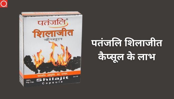 पतंजलि शिलाजीत कैप्सूल के लाभ | Patanjali Shilajit Benefits in Hindi