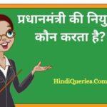 प्रधानमंत्री की नियुक्ति कौन करता है? | Pradhanmantri Ki Niyukti Kaun Karta Hai