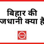 बिहार की राजधानी क्या है?