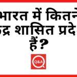 भारत में कितने केंद्र शासित प्रदेश हैं?