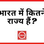 भारत में कितने राज्य हैं?