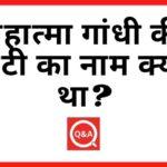 महात्मा गांधी की बेटी का नाम क्या था? | Mahatma Gandhi Ke Beti Ka Naam Kya Tha