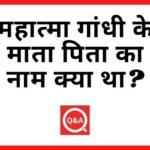 महात्मा गांधी के माता पिता का नाम क्या था?