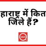 महाराष्ट्र में कितने जिले हैं?