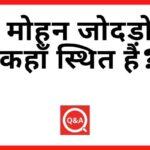 मोहन जोदड़ो कहाँ स्थित है? | Mohenjo Daro Kahan Sthit Hai