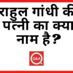 राहुल गांधी की पत्नी का क्या नाम है