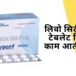 लिवो सिटीजन टेबलेट किस काम आती है? | Levocetirizine Tablet Uses In Hindi
