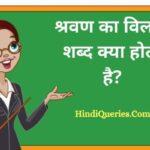 श्रवण का विलोम शब्द क्या होता है Shravan Ka Vilom Shabd in Hindi