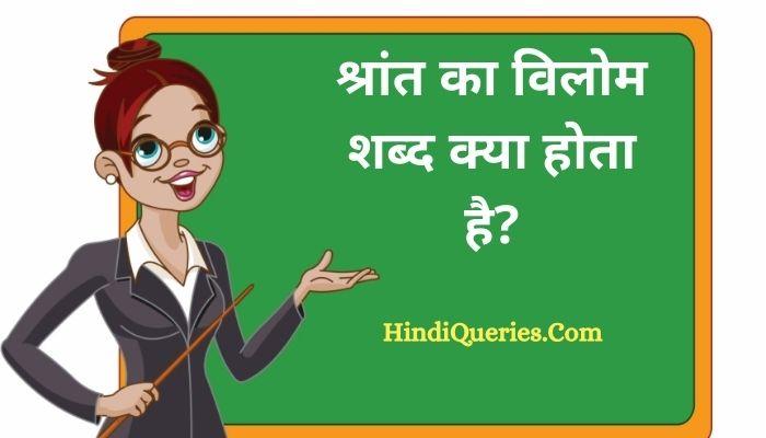 श्रांत का विलोम शब्द क्या होता है Shrant Ka Vilom Shabd in Hindi