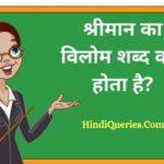 श्रीमान का विलोम शब्द क्या होता है? | Shriman Ka Vilom Shabd in Hindi