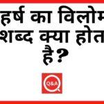 हर्ष का विलोम शब्द क्या होता है Harsh Ka Vilom Shabd in Hindi