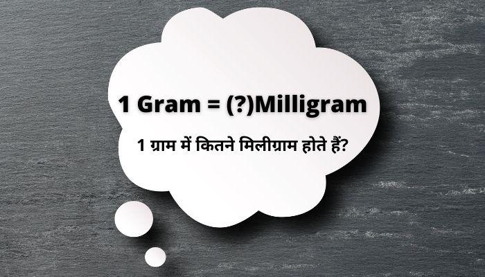 1 ग्राम में कितने मिलीग्राम होते हैं 1 Gram Mein Kitne Miligram Hote Hain
