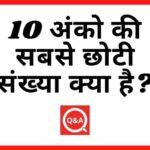 10 अंको की सबसे छोटी संख्या क्या है